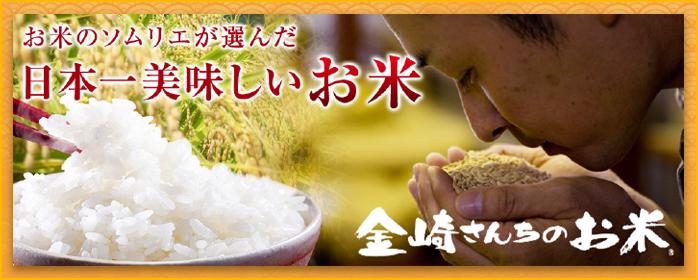 お米のソムリエが選んだ日本一美味しいお米 金崎さんちのお米